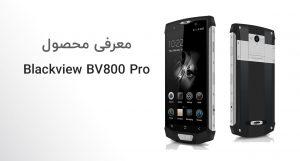 گوشی موبایل Blackview BV8000 Pro