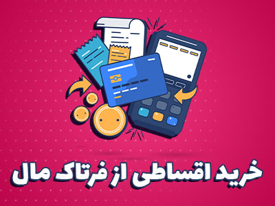 Buy Now Pay Later فرتاک مال